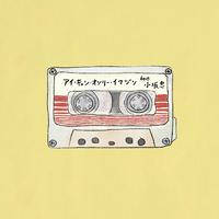 ハイレゾ/日本公開版エンディング・テーマ曲:アイ・キャン・オンリー・イマジン (feat. 小坂 忠)