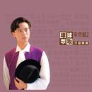 Li Ke Qin 2 Huan Qiu Cui Qu Sheng Ji Jing Xuan/Hacken Lee