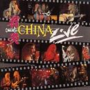 China (Live)/China