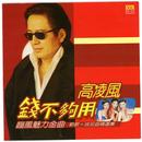 Qian Bu Gou Yong - Xin Ge + Cheng Ming Qu Jing Xuan Ji/Frankie Kao