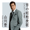 男の昭和挽歌/山川 豊