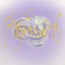 Mouth Mantra (The Haxan Cloak Mix)/Björk