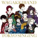 TOKYO SINGING/和楽器バンド