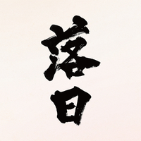 落日/森山直太朗