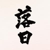 ハイレゾ/落日/森山直太朗