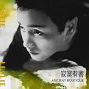 Ji Mo You Hai Ancient Boutique/Leslie Cheung