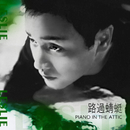Lu Guo Qing Ting Piano in the Attic/Leslie Cheung