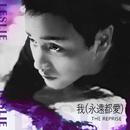 Wo ( Yong Yuan Dou Ai ) The Reprise/Leslie Cheung