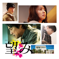 「望み」 (オリジナル・サウンドトラック)