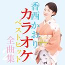 香西かおりカラオケベストヒット全曲集2020/香西かおり
