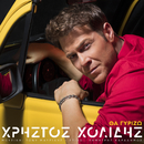 Tha Girizo/Christos Cholidis
