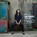 Song Changsik Song Book/Malo