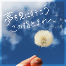 夢を見に行こう この指とまれ/HY