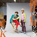 御社のCMソング/C&K