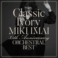 ハイレゾ/Classic Ivory 35th Anniversary ORCHESTRAL BEST/今井美樹