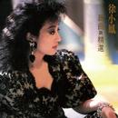 Xin Qu Yu Jing Xuan/Paula Tsui
