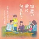家族の愛に包まれて/由紀さおり・安田祥子