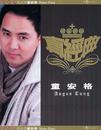 Zhen Jin Dian - Angus Tung/Angus Tung