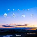 ボクたちの電光石火/GReeeeN