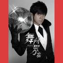Wu Suo Bu Zai/Show Lo