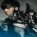 Luo Sheng Men/Show Lo