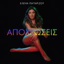 Apohrosis/Helena Paparizou