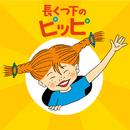 長くつ下のピッピ (feat. エルディング 空)/Astrid Lindgren