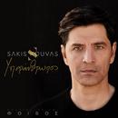 Yperanthropos/Sakis Rouvas