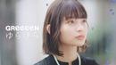 ゆらゆら (Lyric Video)/GReeeeN