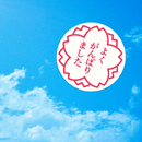 さくら(二〇二〇合唱)/森山直太朗