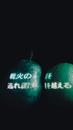 崇高な果実 (Lyric Video / Vertical Video)/さかいゆう