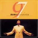 Yong Heng De Zhen Tan Yong Lin Jiu Qi Jin Qu Hui Gui Yan Chang Hui (Live)/Alan Tam