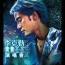 Li Ke Qin Qing Qing Ta Ta Yan Chang Hui 2002 (Live)/Hacken Lee