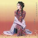 Hong Ye Luo Suo De Shi Hou....../Vivian Chow