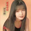 Chu Chu Liu Qing/Vivian Chow
