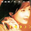 Chun Ai Chuan Shuo/Vivian Chow