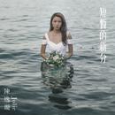 Duan Zhan De Xin Fen/Jolie Chan