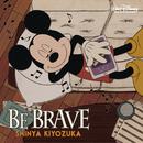 BE BRAVE/清塚信也