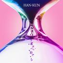 未来へのかたち/HAN-KUN