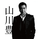 デビュー40周年記念コンプリートベスト/山川 豊