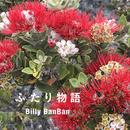 ふたり物語/ビリー・バンバン