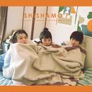 中毒/SHISHAMO