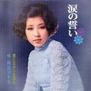 涙の誓い/和田アキ子