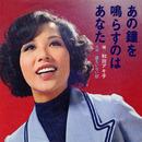 あの鐘を鳴らすのはあなた/和田アキ子