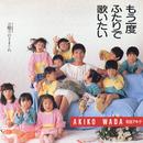 もう一度ふたりで歌いたい/和田アキ子