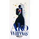 Will Way/和田アキ子