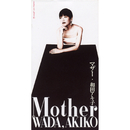 Mother/和田アキ子