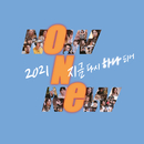 2021 Now N New/Various Artists
