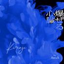 爆ぜる心臓 (feat. Awich)/KIRINJI