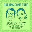 次のせ~の!で - ON THE GREEN HILL - (DCT VERSION)/Dreams Come True